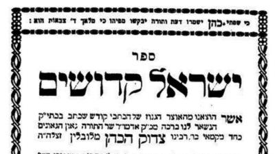 Yisroel_Kedoshim